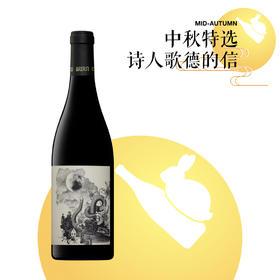 【中秋特选】诗人歌德的信 - 火百合酒庄葡萄园黑皮诺干红葡萄酒2016