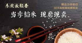 【10斤装】东北佳木斯长粒香大米 现磨现卖 保证每天吃新米