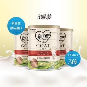 新包装Karicare可瑞康山羊奶3段婴幼儿山羊奶粉 900g*3罐