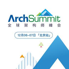 ArchSummit全球架构师峰会 下单即赠多功能背包1个