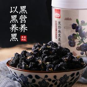 【燕之坊】黑果枸杞80g 富含原花青素 青海原产黑枸杞 耐泡口感醇厚
