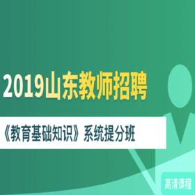 2019年山东省教师招聘《教育基础知识》系统提分班002班