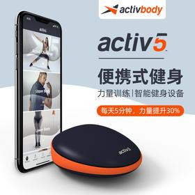 Activ5 健身运动智能设备