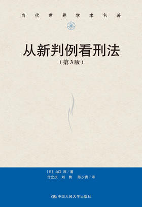 从新判例看刑法(第3版)(当代世界学术名著)日】山口厚 人大出版社