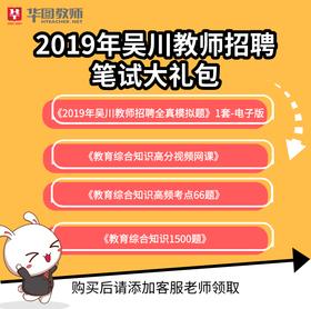 2019年吴川教师招聘笔试大礼包