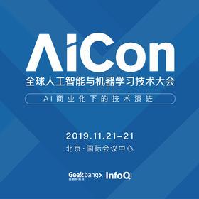AICon全球人工智能与机器学习技术大会 下单即赠多功能背包1个