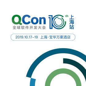 QCon全球软件开发大会(上海站)2019 下单即赠多功能背包1个