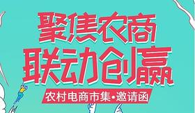 【有赞宁波商盟】 农村电商创业集市——聚焦农商,联动创赢(9.21)