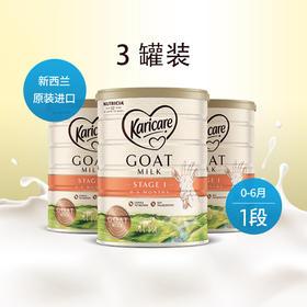 新包装Karicare可瑞康山羊奶1段婴幼儿山羊奶粉 900g*3罐