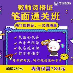 2019河南华图教师资格证笔面通关班(员)