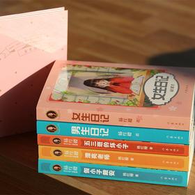 《杨红樱校园成长小说》(2019新版)