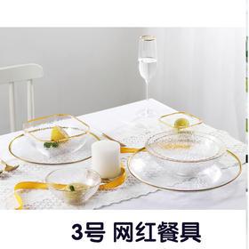 东哥严选3号网红餐具