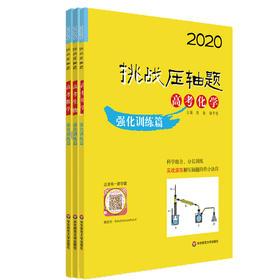 2020挑战压轴题 高考数学+物理+化学 强化训练篇数理化3册套装 高中正版复习培优冲刺教辅 真题模拟训练
