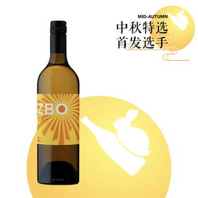 【中秋特选】莫斯卡托橘酒 - 骄傲希金斯泽比波干白葡萄酒2018