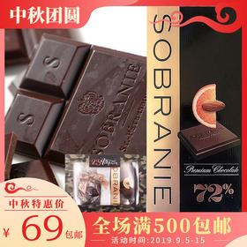 【中秋包邮】俄罗斯寿百年72%巧克力和玫瑰花瓣茶礼盒