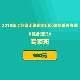 2019年江苏省无锡市惠山区事业单位考试《综合知识》专项班(9月28日考试)