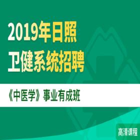 2019年日照卫健系统招聘《中医学》事业有成班