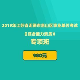 2019年江苏省无锡市惠山区事业单位考试《综合能力素质》专项班(9月28号考试)