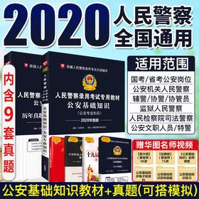 2020华图版人民警察录用考试专用教材公安基础知识  教材+历年  2本套