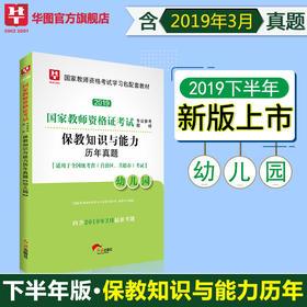 2019版--国家教师资格证考试专业参考教材--保教知识与能力历年真题(幼儿园)(下半年版)