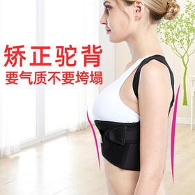改善驼背【隐形驼背矫正带】开肩扩胸 物理记忆塑形 打造迷人曲线