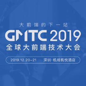 GMTC 全球大前端技术大会 下单即赠多功能背包1个
