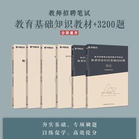 【学练结合 高效提分】2020年教师招聘考试 教育综合知识 基础教材+客观题3200题