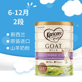 新包装Karicare可瑞康山羊奶2段婴幼儿山羊奶粉 900g*1罐