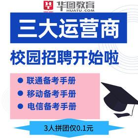 1毛钱拼中国移动|联通|电信备考手册