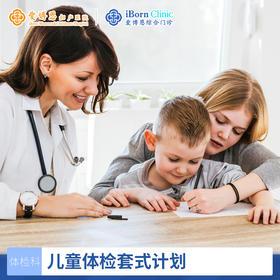 【综】儿童体检套式计划