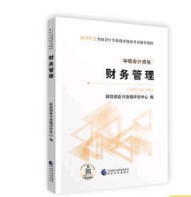 HG 财务管理 中级会计职称教材2019