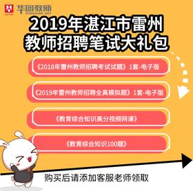 2019年湛江市雷州教师招聘笔试大礼包