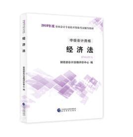 HG  经济法  2018年中级会计职称考试用书教材新教材 中国财政经济出版社