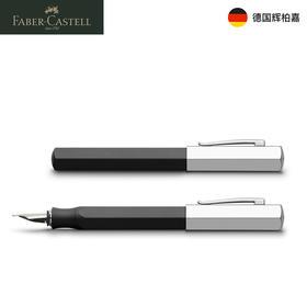 德国辉柏嘉  Ondoro系列树脂钢笔