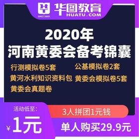 2020河南黄委会备考锦囊(电子版)