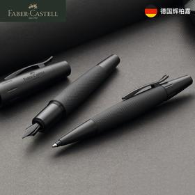 德国辉柏嘉 尚品系列纯黑镀铬钢笔