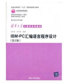 HG IBM PC汇编语言程序设计(第二版)清华大学出版社 9787302046646