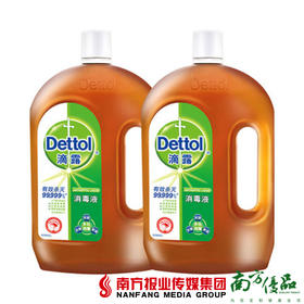 【安心温和】滴露消毒液  1.5L*2瓶/组