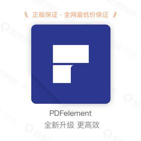 万兴PDF专家- PDFelement 全新升级 更高效