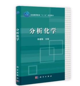 HG 分析化学 科学出版社