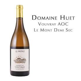 雨耶酒庄小山园半干白葡萄酒,法国 武弗雷AOC Domaine Huet, Le Mont Demi Sec, France Vouvray AOC