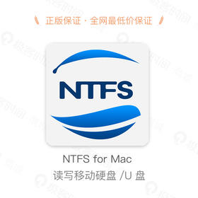 Aibotech NTFS for Mac 读写移动硬盘/U盘