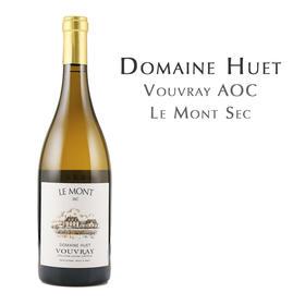 雨耶酒庄小山园白, 法国 武弗雷AOC Domaine Huet Le Mont Sec, France Vouvray AOC