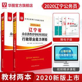 2020华图版辽宁省公务员录用考试 行测+申论 教材 2本套