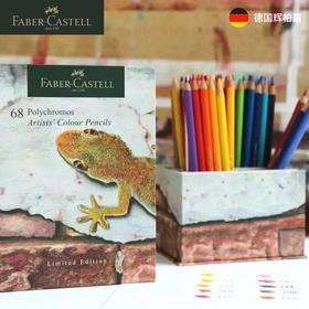 德国辉柏嘉 油性彩色铅笔限量版笔筒礼品套装 68色