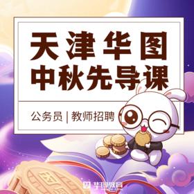 天津华图中秋先导班(公务员+教师招聘)