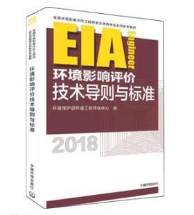 HG 环境影响评价技术导则与标准(2018年版)中国环境科学版社