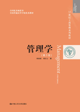 HG 管理学(第5版)(21世纪工商管理系列教材;全国优秀畅销书)266886焦叔斌 杨文士 人大出版社