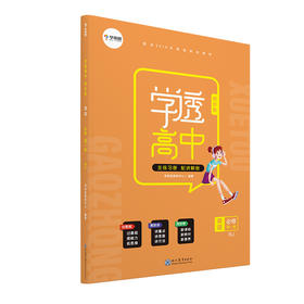 学而思高中英语 学透高中·同步练·英语 必修 第一册(RJ)人教图书