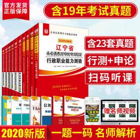 2020华图版辽宁省公务员录用考试 行测+申论 教材+历年4本+考前1000题6本